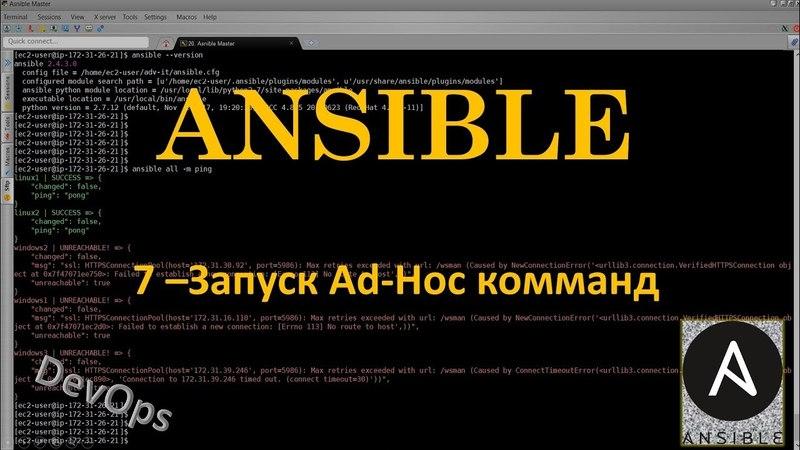 7-Ansible - Запуск Ad-Hoc Комманд