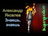 Александр Яковлев - Знаешь знаешь ( караоке )