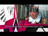 Король надетекторе лжи обыкновенное чудо встудии Дмитрия Шепелева