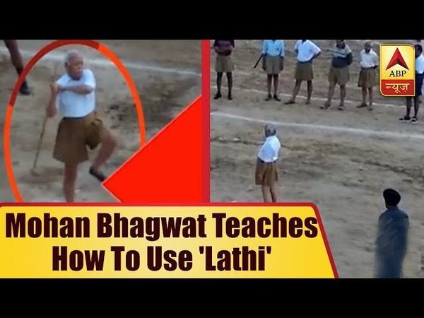 RSS Chief Mohan Bhagwat Teaches How To Use 'Lathi' To Swayamsevaks | ABP News
