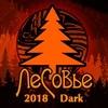Лесовье 2018 - Dark Side