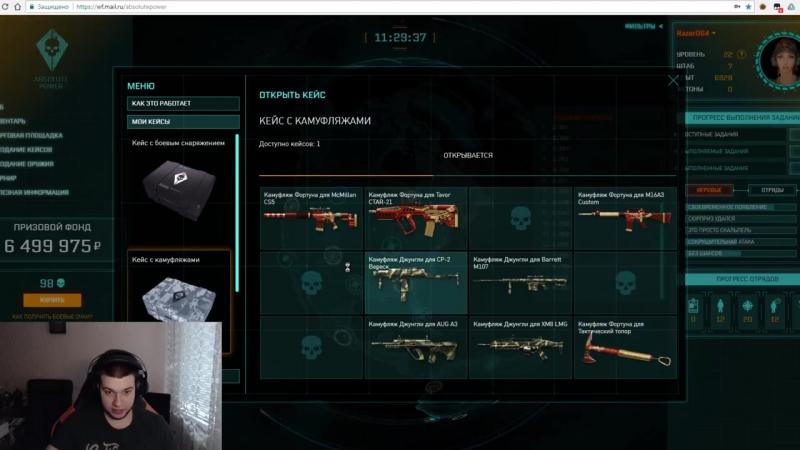[RazorTV] Как халявно получать скины и оружие Абсолют в Warface?Самые выгодные оперативники Абсолютная власть!