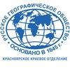 Красноярское краевое отделение РГО