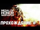 Medal of Honor: Warfighter — Прохождение на основе реальных событий 2