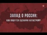 Теория заговора. Запад о России: как пишутся сценарии катастроф? (16.01.2018, Документальный)