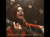 Рожден- моя душа рваная( cover by Solovey)