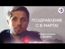 Поздравление Романа Маякина с Международным Женским Днем!