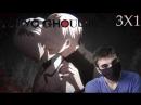 [Ramzi: реакція] Роздвоєння особистості? Токійський гуль/Tokyo Ghoul:re - 3 сезон 1 серія(redirect)