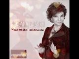 Скоро премьера! Роксана Бабаян - Чего хочет женщина