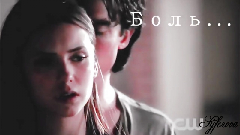 Damon Elena Как больно сердцу без тебя