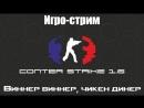Игро-стрим КС 1.6 - Виннер виннер чикен динер