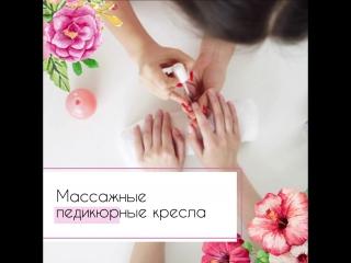 Салон маникюра и педикюра Leona Екатеринбург
