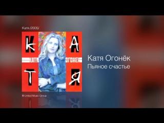 (аудио)тревожный голос нашей жизни... Катя Огонёк - Пьяное счастье..... 2005год