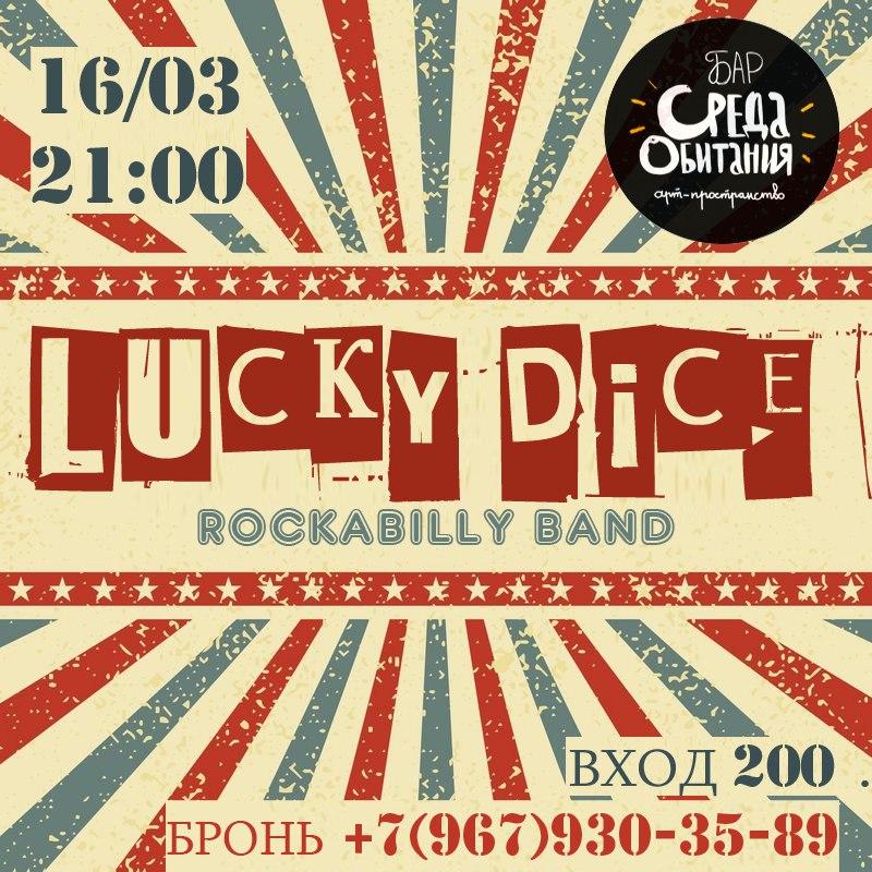 16.03 Lucky Dice в баре Среда Обитания!