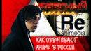 Озвучивание Аниме в России Почему все плохо