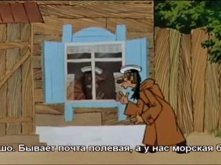 Каникулы в Простоквашино , мультик на английском