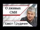 Павел Грудинин о лживых СМИ