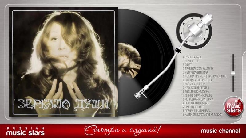 Алла Пугачёва - Зеркало души (Альбом 1977 г)