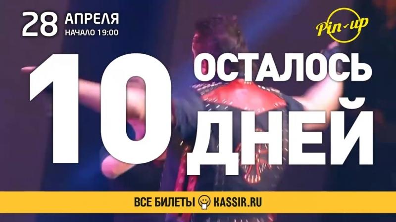 КняZz в Мурманске: осталось 10 дней!