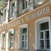 Ekonomichesky Fakultet
