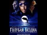Голубая бездна The Big Blue Le grand bleu. 1988. 720p. Перевод R5. VHS
