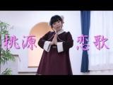 【みきぷるーん】桃源恋歌【踊ってみた】 sm32329053