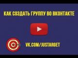 Как создать Группу во Вконтакте и дать права Администратора.
