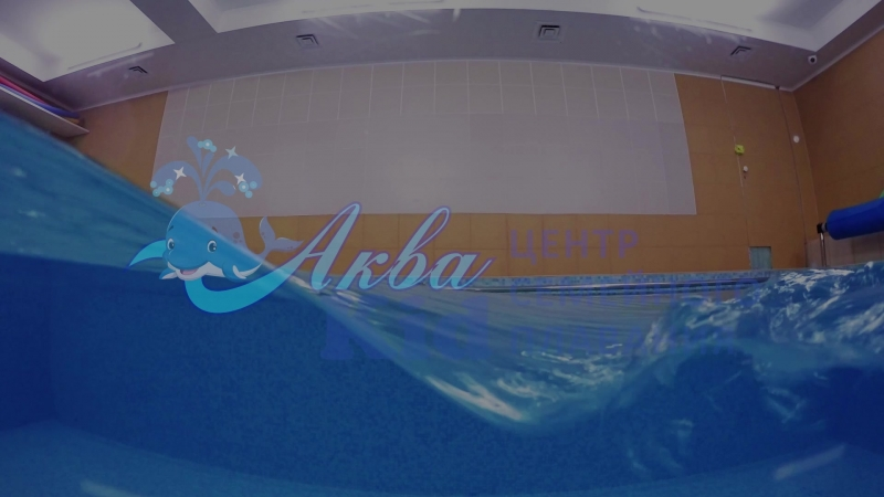 Подводная видеосъемка в центре семейного плавания АкваKid Зимой укрепляет иммунитет и весело отдыхает Марк 11 месяцев 22 12 1