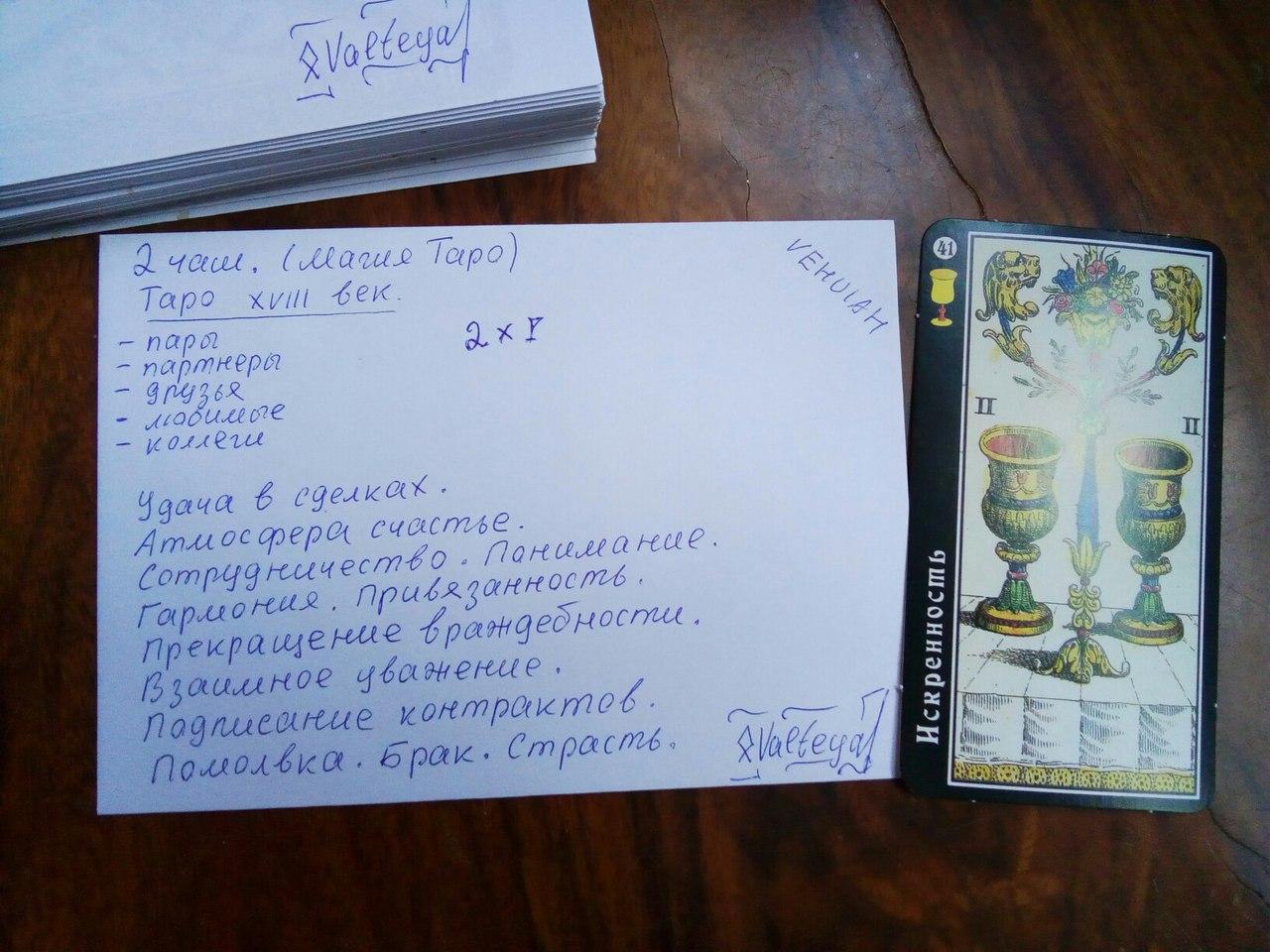 Рунограмма - Конверты с магическими программами от Елены Руденко. Ставы, символы, руническая магия.  - Страница 6 BBGv-iC9-9Q