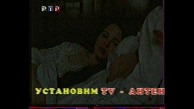 Титаник. 2 серия [1996] (РТР, 26 сентября 2000)