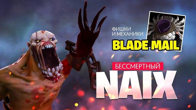 БЕССМЕРТНЫЙ NAIX: Фишки и механики с Blade Mail