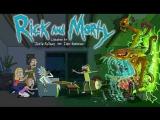 Рик и Морти 3 сезон