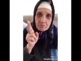Опасная бабушка ??