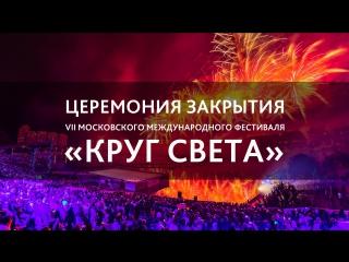 Церемония закрытия VII Московского международного фестиваля «Круг света»