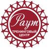 Тренинговый Центр РАУТ