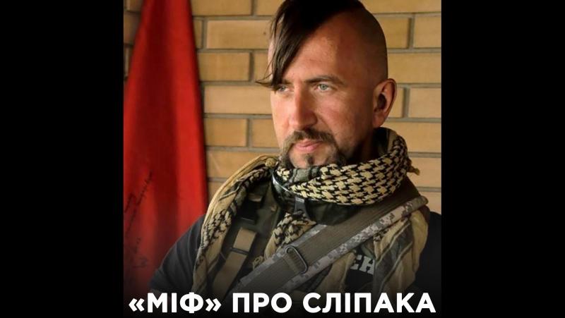 «Міф» про життя Василя Сліпака