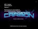 NFS: Carbon - Прохождение - часть 3