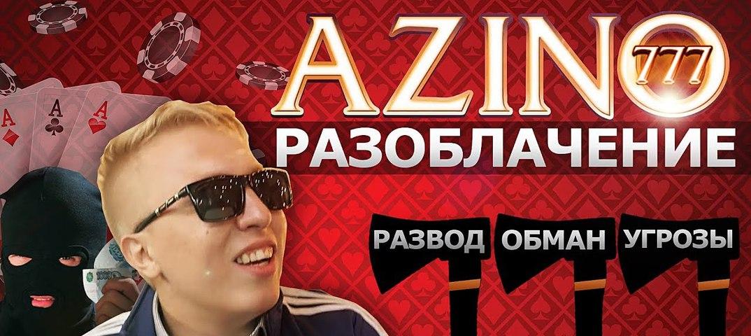 azino777 это обман