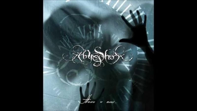 Abyssphere - демон строк [05 тени и сны. (201)]