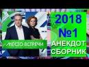 АНЕКДОТЫ НОРКИНА Место встречи за январь 2018 №1