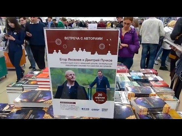 Презентация книги Красный шторм в Москве