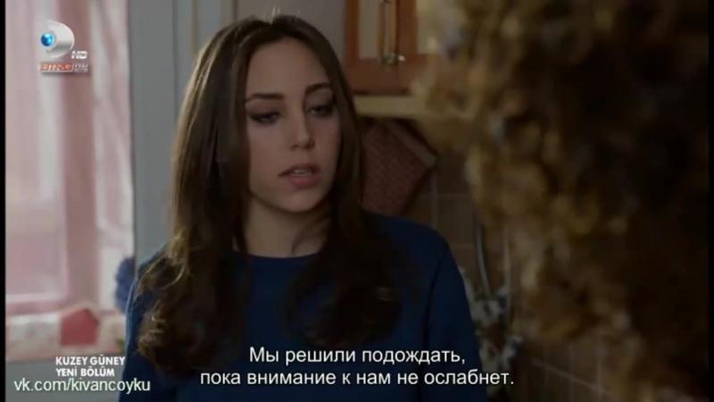 Kuzey.Guney.2.sezon.08.(59).seriya.2012.HDTVRip с субтитрами