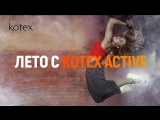 Лето 2017 вместе с Kotex Active