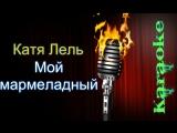 Катя Лель - Мой мармеладный ( караоке )