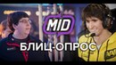 EPICENTER XL — блиц-опрос от MID.TV вместе с Dendi, Fly и игроками compLexity.