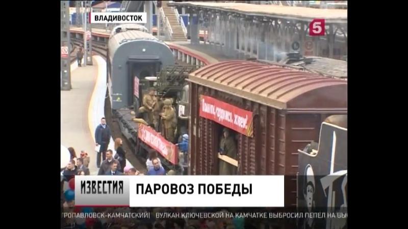 Ретро паровоз «Победа» во Владивостоке
