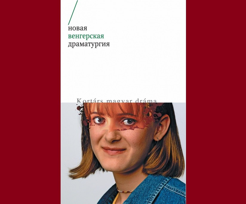 Новая венгерская драматургия (2018)