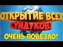 ОТКРЫТИЕ ВСЕХ СУНДУКОВ! ВЕЗУЧИЙ ВЫПУСК! - Clash Royal