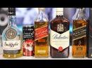 Виски Red Label и Black label Обзор и сравнение с Ballantines Old Smuggler