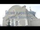 Будни и праздники церкви Благодать документальный фильм о церкви ЕХБ Благодать г Красноярск